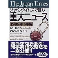 ジャパンタイムズで読む重大ニュース〈1998年下半期〉