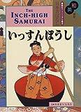 和英併記 いっすんぼうし - The Inch-High Samurai