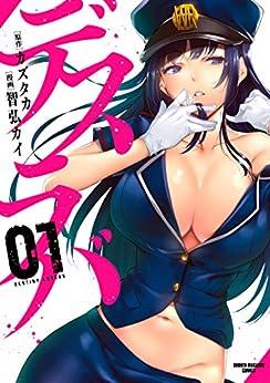 デスラバ(1) (週刊少年マガジンコミックス)