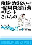 ヘルプマン!!(4) 排泄編