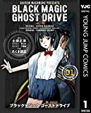 BLACK MAGIC GHOST DRIVE 1 (ヤングジャンプコミックスDIGITAL)