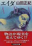 エイダ (ハヤカワ文庫 JA (599))