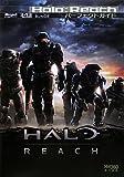 Halo: Reach パーフェクトガイド (ファミ通Xboxの攻略本)