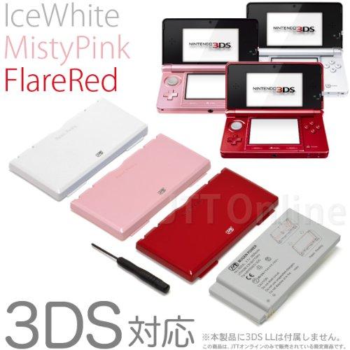 Nintendo 3DS用 大容量内蔵バッテリー Pro(アイスホワイト&フレアレッド&ミスティピンク色カバー付)標準より約4.4倍大きい大容量5,800mAhバッテリー・最大で15時間以上遊べます! IceWhite・FlareRed・MistyPink【JTTオンライン限定商品】