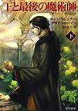 王と最後の魔術師 下 (ハヤカワ文庫 FT カ 2-5)