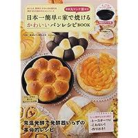 特製丸マンケ型付き! 日本一簡単に家で焼ける かわいいパンレシピBOOK (バラエティ)