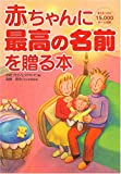 赤ちゃんに最高の名前を贈る本―幸せをつかむ15,000ネーム収録