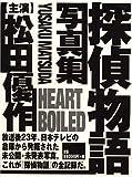 Heart Boiled/ 探偵物語写真集