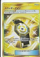ポケモンカードゲーム SM7a 073/060 カウンターゲイン (UR ウルトラレア) 強化拡張パック 迅雷スパーク