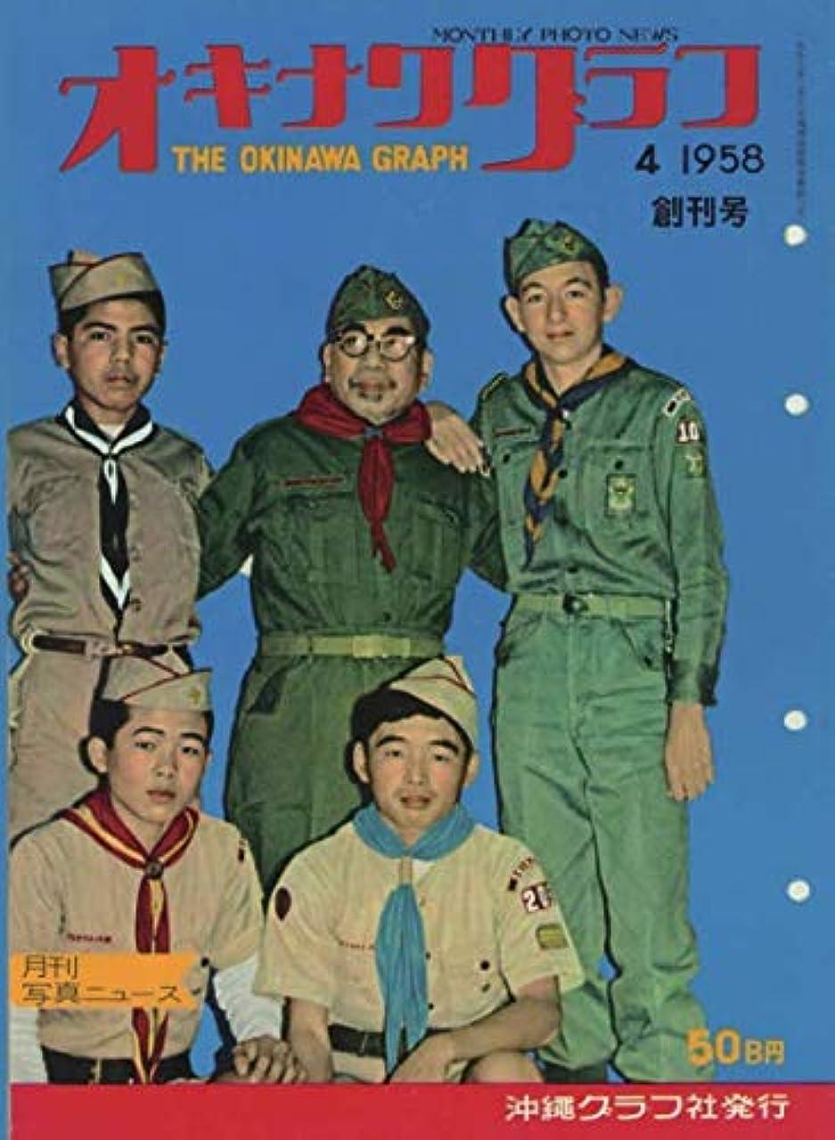 ネスト正統派性格オキナワグラフ 1958年04月: 戦後沖縄の歴史とともに歩み続ける写真誌