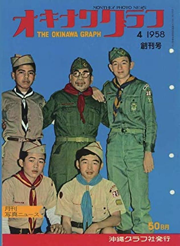 オキナワグラフ 1958年04月: 戦後沖縄の歴史とともに歩み続ける写真誌