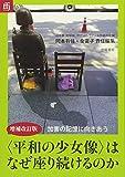 """""""平和の少女像""""はなぜ座り続けるのか (ffjブック)"""