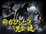 勇者ヨシヒコと悪霊の鍵【テレビ東京オンデマンド】