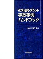 化学物質・プラント事故事例ハンドブック
