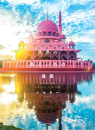 世界の美しい色の建築の詳細を見る