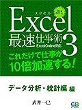 エクセル最速仕事術3[データ分析・統計編]