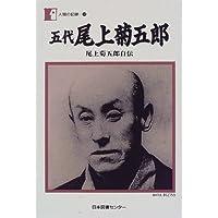 五代尾上菊五郎―尾上菊五郎自伝 (人間の記録 (42))