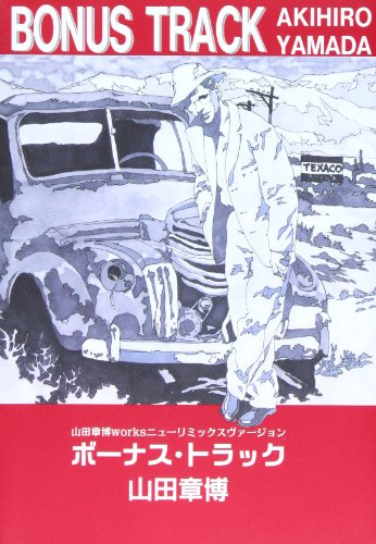 ボーナス・トラック―山田章博worksニューリミックスヴァージョン (Paper comics)の詳細を見る