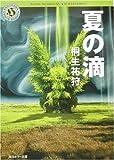 夏の滴 (角川ホラー文庫)