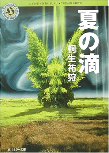 夏の滴 (角川ホラー文庫)の詳細を見る