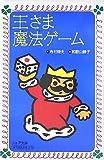 王さま魔法ゲーム (フォア文庫) 画像