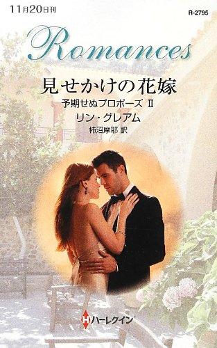 見せかけの花嫁―予期せぬプロポーズ〈2〉 (ハーレクイン・ロマンス)の詳細を見る
