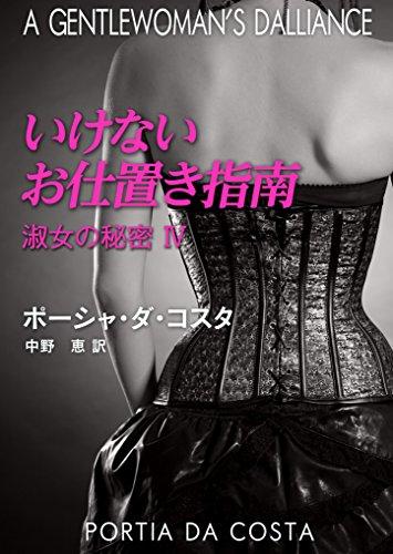 いけないお仕置き指南 淑女の秘密 Ⅳ (エロティカ)