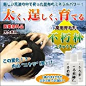 薬用育毛剤 不朽林(ふきゅうりん)3本