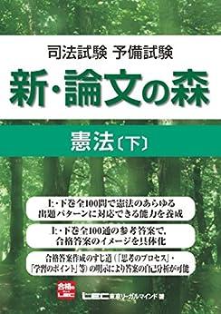 [東京リーガルマインド LEC総合研究所]の司法試験予備試験 新・論文の森 憲法[下]