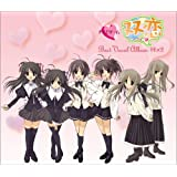『双恋』 「Best Vocal Album」 14×2