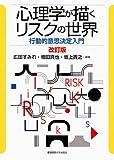 心理学が描くリスクの世界〔改訂版〕—行動的意思決定入門