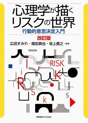 心理学が描くリスクの世界〔改訂版〕—行動的意思決定入門の詳細を見る