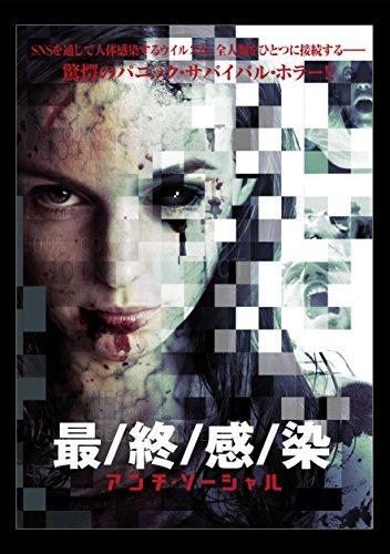 最終感染 ~アンチ・ソーシャル [DVD]