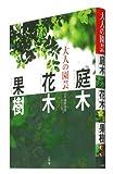 大人の園芸 庭木 花木 果樹