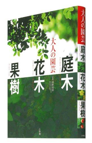 大人の園芸 庭木 花木 果樹の詳細を見る