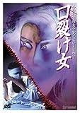 口裂け女[JDXO-25387][DVD] 製品画像