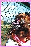 推定恋愛―two‐years
