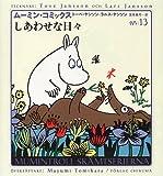 しあわせな日々 (ムーミン・コミックス)