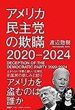 アメリカ民主党の欺瞞2020-2024