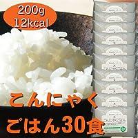 粒こんにゃく こんにゃくごはん1袋200g×30袋 生こんにゃく米