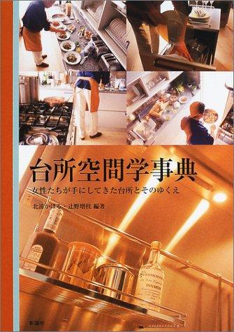 台所空間学事典—女性たちが手にしてきた台所とそのゆくえ