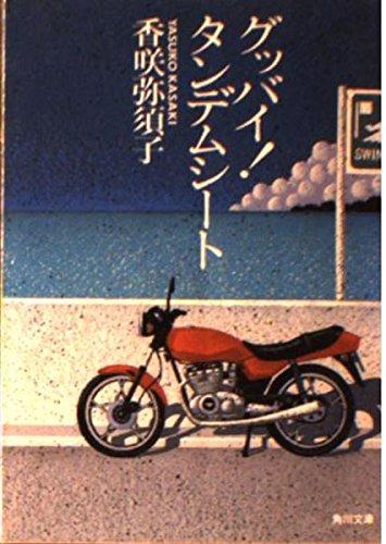 グッバイ!タンデムシート (角川文庫)の詳細を見る