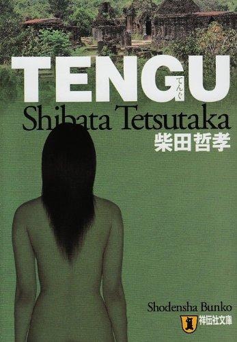 Tengu—長編推理小説 (祥伝社文庫 し 8-4)