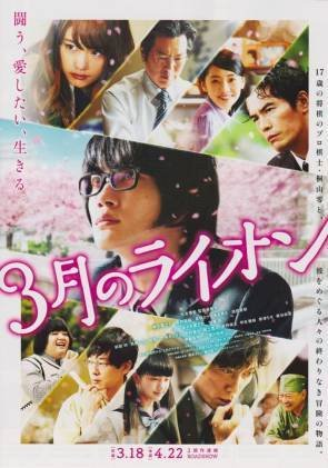 映画チラシ 3月のライオン 神木隆之介