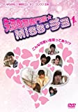失恋復讐専門家★Miss・チョ[DVD]