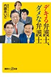デキる弁護士、ダメな弁護士 (講談社+α新書)