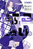 だぶるじぇい(3) (講談社コミックス)
