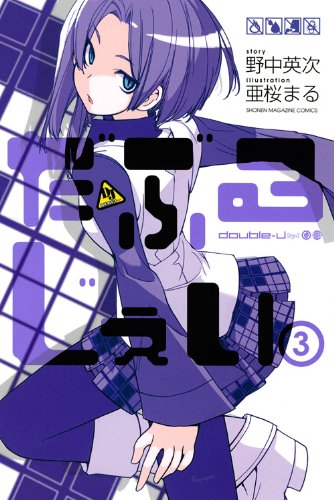 だぶるじぇい(3) (講談社コミックス)の詳細を見る