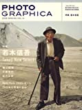 Photo GRAPHICA (フォト・グラフィカ) 2009年 04月号 [雑誌]