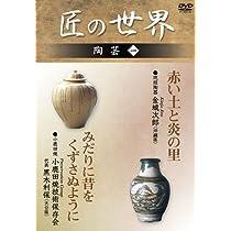 匠の世界 陶芸 1 琉球陶器:金城次郎 小鹿田焼:技術保存会 [DVD]